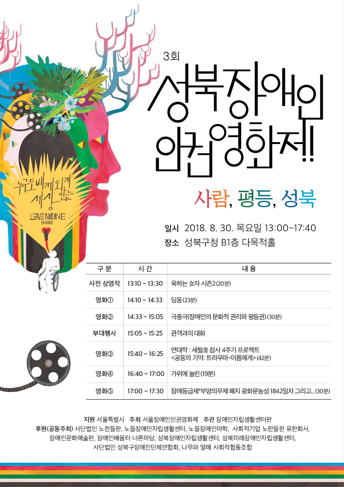 제3회성북장애인인권영화제.jpg