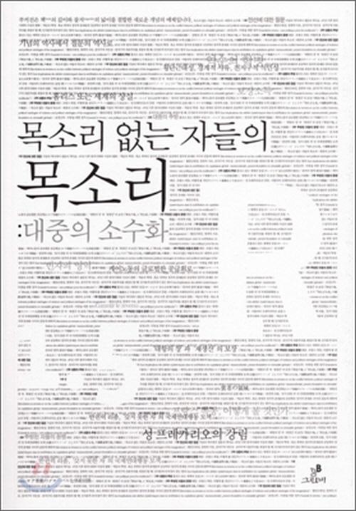 꾸미기_고병권의비마이너.jpg