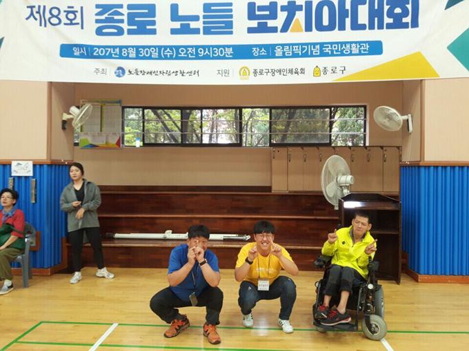 종로보치아대회 참가자 세 명의 기념사진