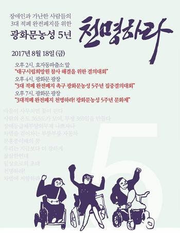 광화문농성 5주년을 알리는 행사 포스터
